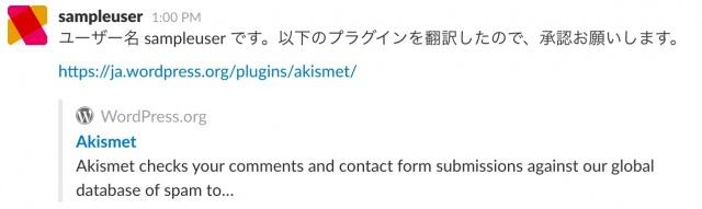 WordSlack での承認リクエスト例